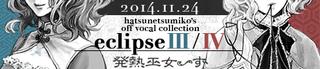 eclps3_4_banner.png